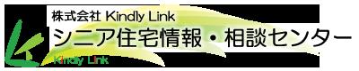 株式会社 Kindly Link シニア住宅情報・相談センター