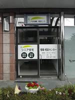 シニア住宅情報・相談センター 吹田