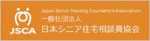 一般社団法人 日本シニア住宅相談員協会